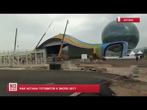 Как Астана готовится к ЭКСПО-2017