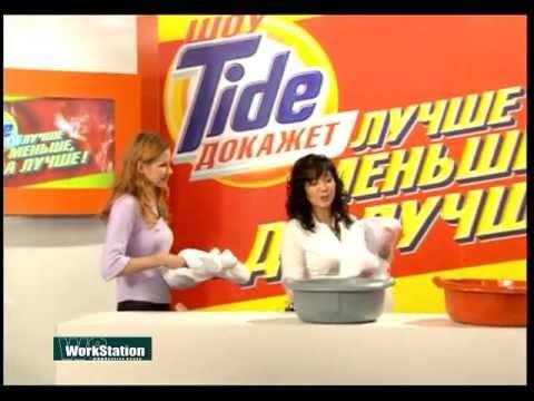 """Реклама стирального порошка """"Tide"""""""