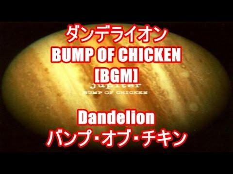 Bump Of Chicken - Dandelion