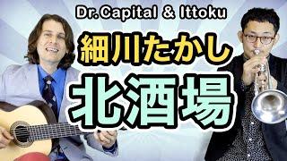細川たかし Takashi Hosokawa の北酒場 Dr Capital Ittoku