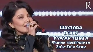 Шахзода и Оскар Джалиллов, Финал телепроекта