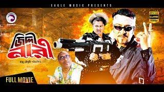 Jiddi Nari   Bangla Movie   Amit Hasan, Moyuri, Kabila   2017 Full HD   Super Hit Bangla Action
