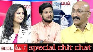 Undha Leda Telugu Movie Special Chit Chat | Latest Telugu Horror Movie 2017 | Sillymonks Tollywood