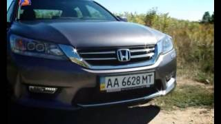 Тест-драйв Honda Accord 2013