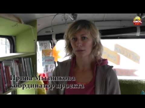 Детский книжный автобус «Бампер»