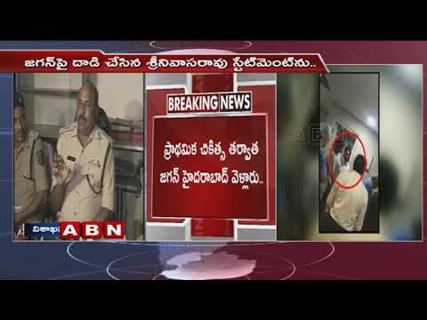 సానుభూతి వస్తుందనే ఉద్దేశంతోనే దాడి చేశా : Accused Srinivas Rao's Statement
