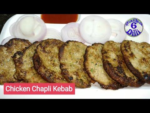 Chicken Chapli Kebab Easy & Tasty Recipe
