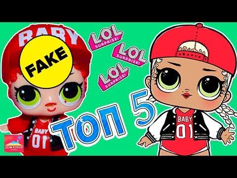 Топ 5 ФЭЙКОВ кукол Лол сюрприз в шаре LOL surprise dolls Дом кукол
