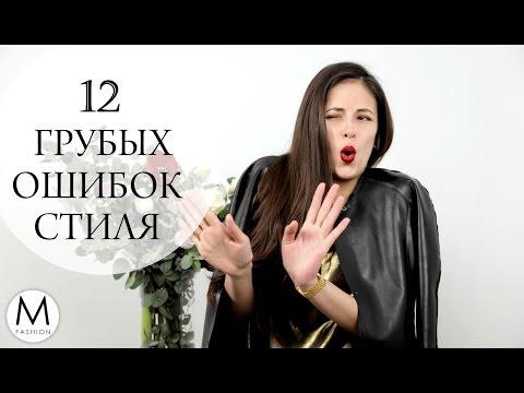 12 непростительных ошибок стиля | Маха Одетая