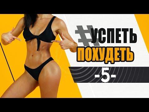 #УСПЕТЬПОХУДЕТЬ №5 Программа Тренировок для Похудения. Фитнес Дома.