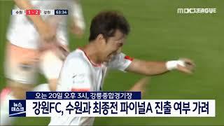 강원FC, 수원과 최종전 파이널A 진출 여부 가려