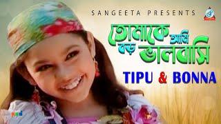 Tomake Ami Boro Bhalobashi by Tipu & Banna - Khude Gaanraaj | Sangeeta