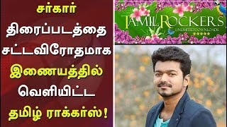 Tamilrockers  released Sarkar illegality