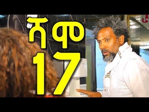 Ethiopia: Shamo ሻሞ TV Drama Series - Part 17