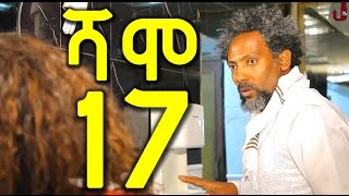 Ethiopia: Shamo ሻሞ TV Drama Series - Part 17