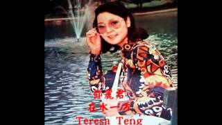 鄧麗君 - 在水一方 Teresa Teng - Across The Water/On the river bank