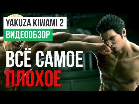 Обзор игры Yakuza Kiwami 2