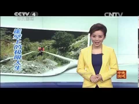 中國-走遍中國-20140321 崖壁上的極限人生