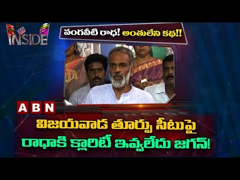 YS Jagan to Give Clarity on Vangaveeti Radha over Assembly Seat | Inside