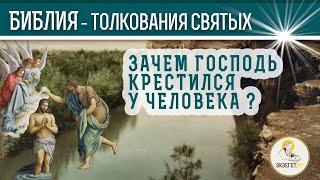 БИБЛИЯ - Толкования святых. Зачем Господь крестился у человека?