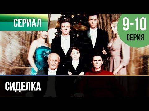 ▶️ Сиделка 9 и 10 серия - Мелодрама | Фильмы и сериалы - Русские мелодрамы
