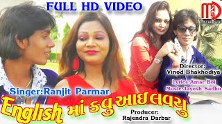 English Ma કવુ છું I Love You | Valentine Day Special Song 2018 | Full HD Song