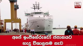 The largest ship our engineers made in Japan