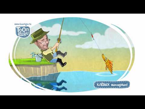 денежные поздравления рыбаку