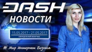 Криптовалюта Dash - Новости за 15.05.2017 -  21.05.2017 - Выпуск №62