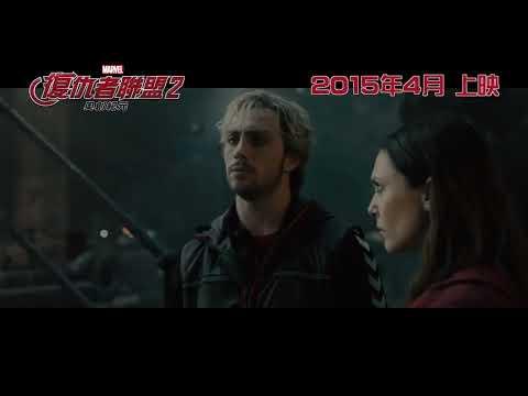 復仇者聯盟2:奧創紀元 電影預告片 (中文字幕) AVENGERS: Age of Ultron Movie Trailer (Chinese subtitles)