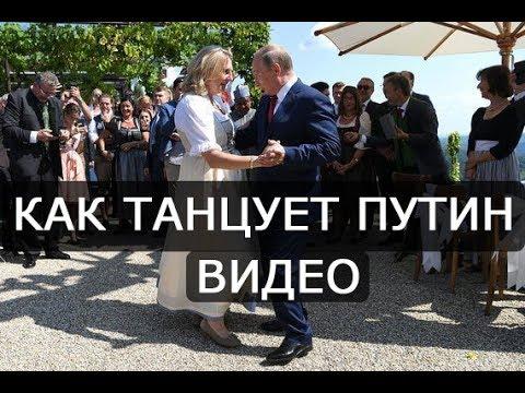 Путин танцует на свадьбе видео