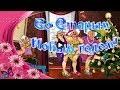 Со Старым Новым Годом Прикольные Поздравления Смех у елочки Красивые видео открытки mp3