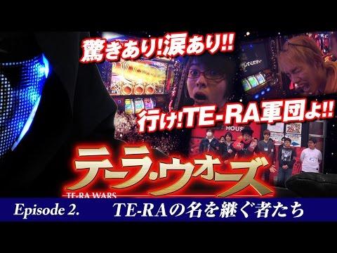TE-RA WARS〜集結の寺井軍団〜
