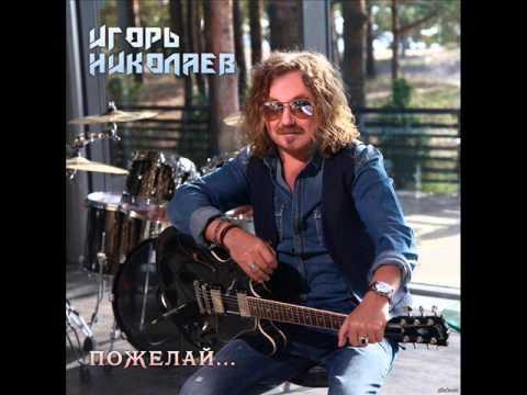 Игорь Николаев - Выпьем за любовь (Metal cover)