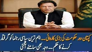 Pakistan News Live | Arrest Warrant Issued Against MQM Leader | Babar Ghori Kay Khilaf Warrant Jari
