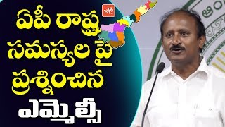 MLC Demands CM Jagan About Major issue in AP State At Assembly Media Point | AP Politics