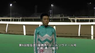 20200910旭岳賞 岩橋勇二騎手
