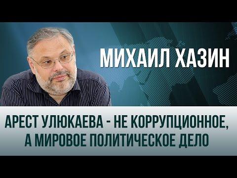 Михаил Хазин. Арест Улюкаева - не коррупционное, а мировое политическое дело