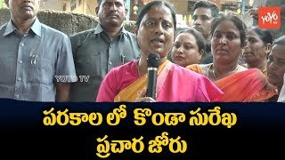 Telangana Congress Leader Konda Surekha Elections Campaign at Parakala Constituency | YOYOTV Channel