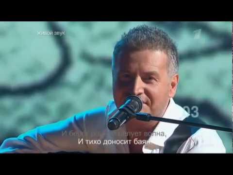 Леонид Агутин - Вечер на рейде (& Фёдор Добронравов) (Live @ Две звезды, 2012)