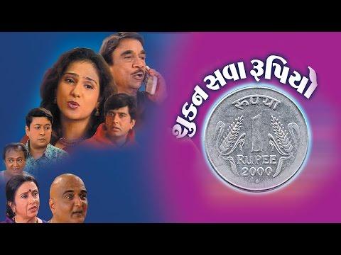Shakun Sava Rupiyo - Superhit Gujarati Natak 2014 | Kanti Madiya, Minal Patel, Sanjay Goradiya video