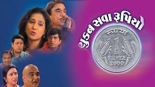 Shakun Sava Rupiyo - Superhit Gujarati Natak 2014 | Kanti Madiya, Minal Patel, Sanjay Goradiya