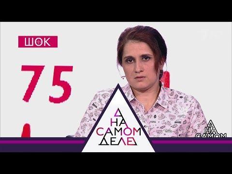 На самом деле - Секретный видеоархив семьи Хачатурянов: на детекторе мать сестер-убийц. (27.08.2018)