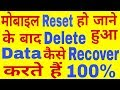 download lagu      mobile reset ho jane ke baad delete Hua data Wapas Kaise Laye    gratis