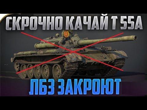 СРОЧНО ВЫПОЛНЯЙ ЛБЗ НА Т 55А!