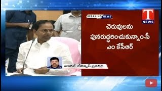 CM KCR Conducts Review Meet Over Lakes and Canals Interlinking | Pragathi Bhavan  live Telugu