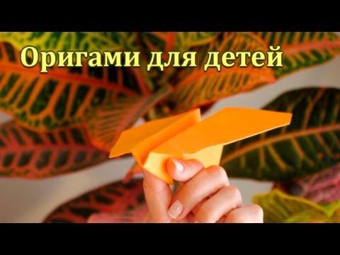 """Как сделать из бумаги - Самолет """"Дельта"""""""