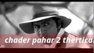 Chader pahar 2 thertical
