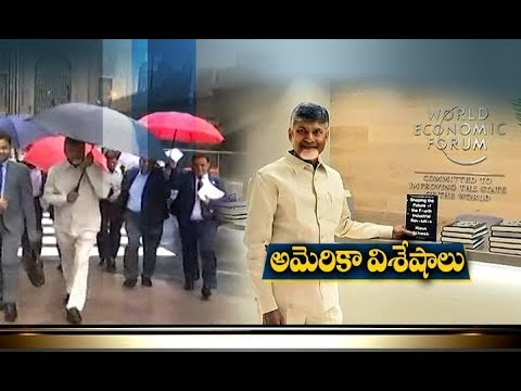 CM Chandrababu Successfully Completed | 4 Days of America Tour