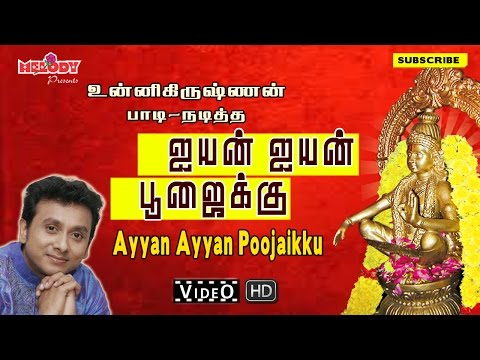 Ayyan Ayyan Ayyappan Video Song By Unnikrishnan video